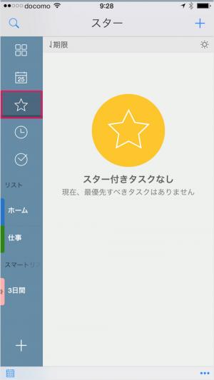 iphone-ipad-app-2do-19