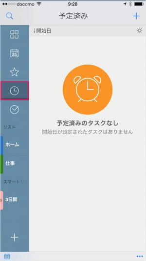 iphone-ipad-app-2do-20