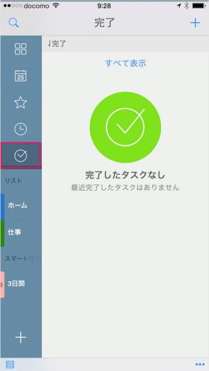 iphone-ipad-app-2do-21