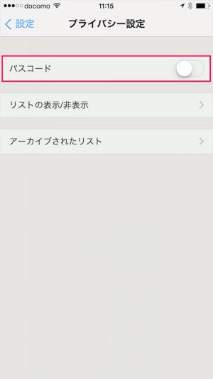 iphone-ipad-app-2do-privacy-passcode-05
