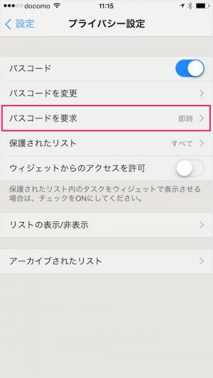 iphone-ipad-app-2do-privacy-passcode-07