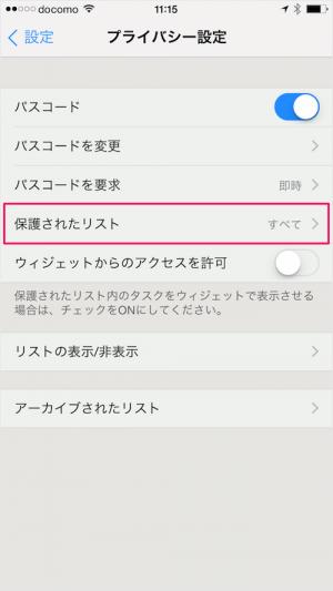 iphone-ipad-app-2do-privacy-passcode-09