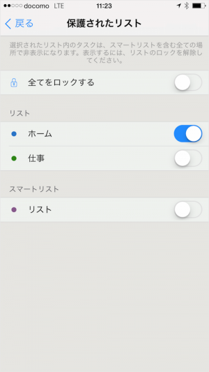iphone-ipad-app-2do-privacy-passcode-11