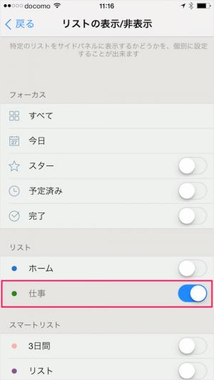 iphone-ipad-app-2do-privacy-passcode-15