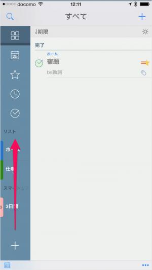 iphone-ipad-app-2do-sync-dropbox-02