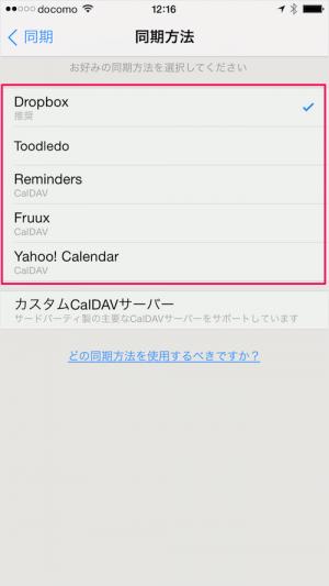 iphone-ipad-app-2do-sync-dropbox-06