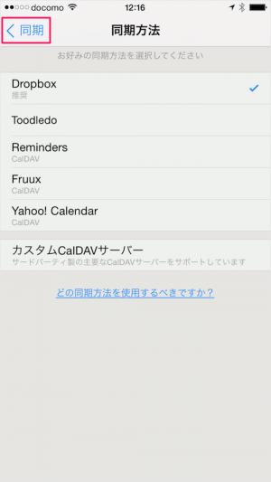 iphone-ipad-app-2do-sync-dropbox-07