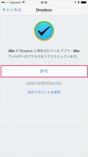 iphone-ipad-app-2do-sync-dropbox-09