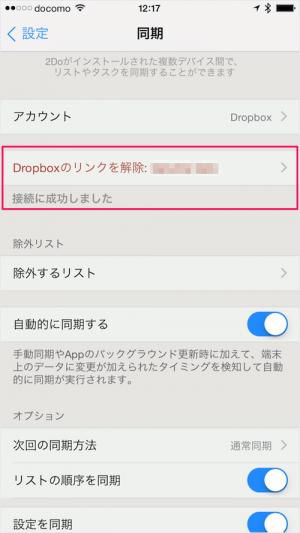 iphone-ipad-app-2do-sync-dropbox-10