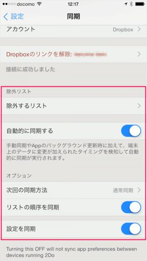 iphone-ipad-app-2do-sync-dropbox-11