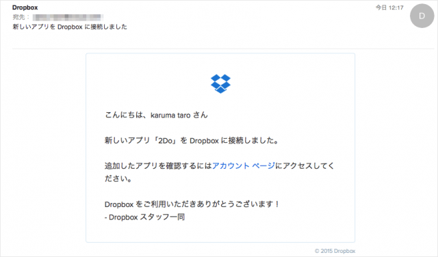 iphone-ipad-app-2do-sync-dropbox-13