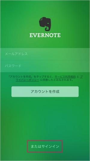 iphone-ipad-app-evernote-05