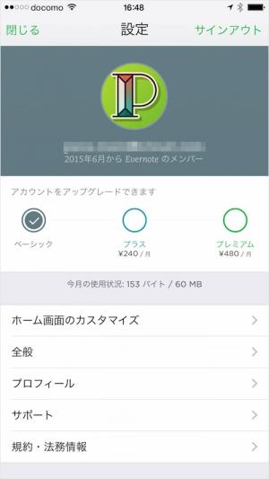 iphone-ipad-app-evernote-11
