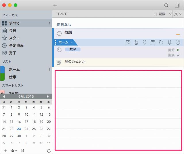 mac-app-2do-10
