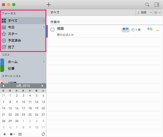 mac-app-2do-12