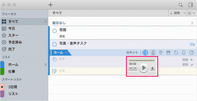mac-app-2do-pictures-sounds-12