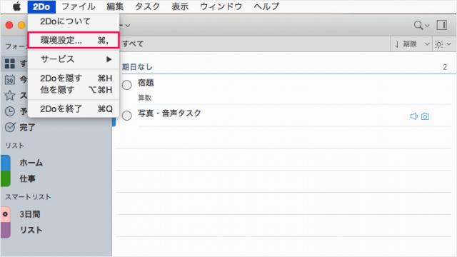 mac-app-2do-privacy-password-02