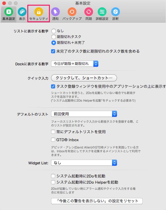 mac-app-2do-privacy-password-03