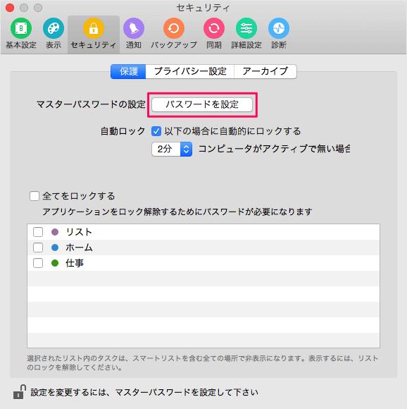 mac-app-2do-privacy-password-04