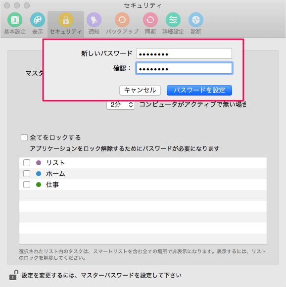 mac-app-2do-privacy-password-05