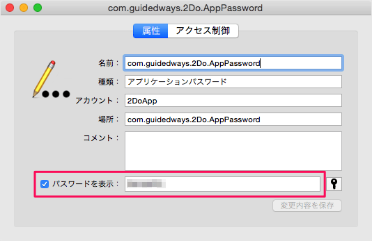 mac-app-2do-reset-delete-password-09