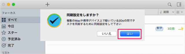 mac-app-2do-sync-dropbox-03