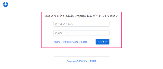 mac-app-2do-sync-dropbox-07