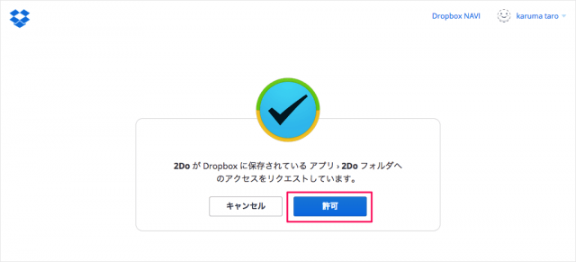 mac-app-2do-sync-dropbox-08