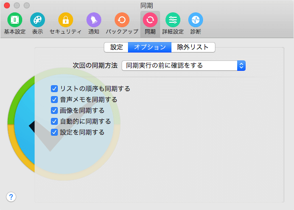 mac-app-2do-sync-dropbox-13