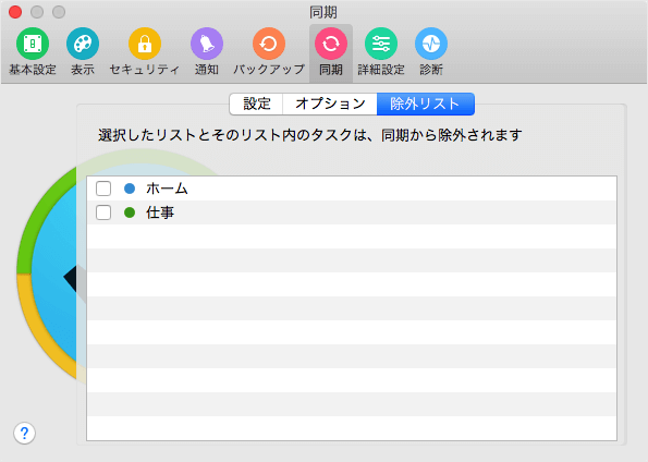 mac-app-2do-sync-dropbox-14