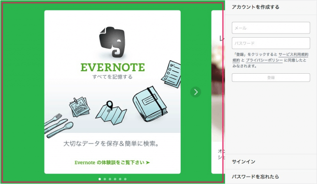 mac-app-evernote-02