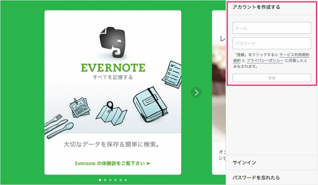 mac-app-evernote-03
