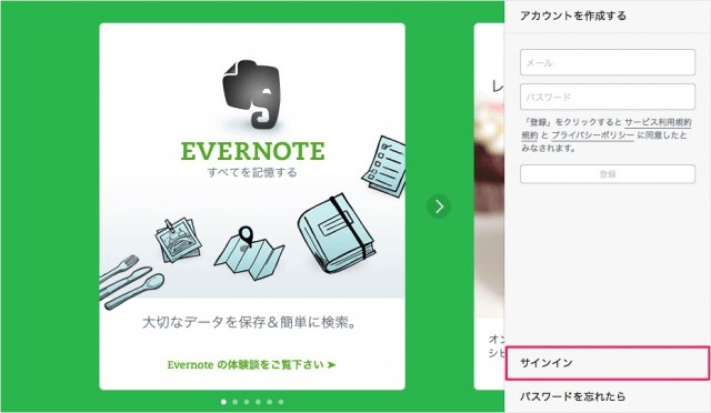 mac-app-evernote-04