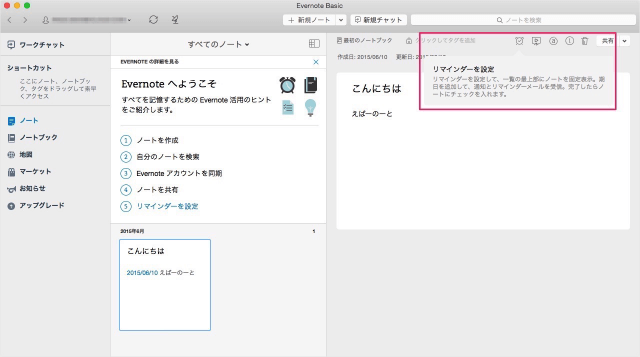 mac-app-evernote-12