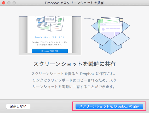 mac-dropbox-screenshot-share-01