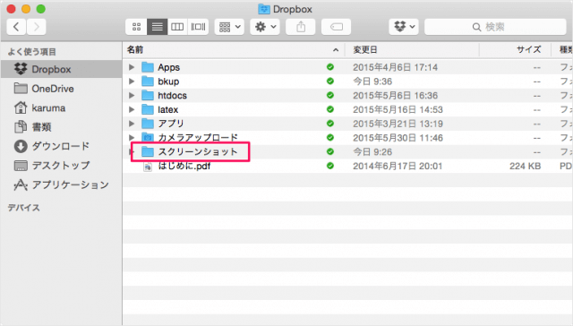 mac-dropbox-screenshot-share-03