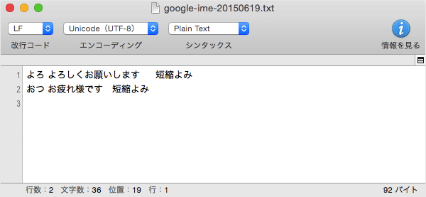 mac-google-ime-dictionary-export-import-10
