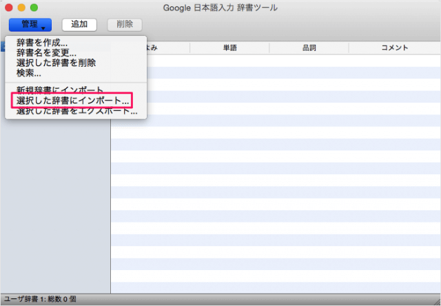 mac-google-ime-dictionary-export-import-12