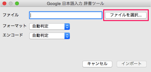 mac-google-ime-dictionary-export-import-13