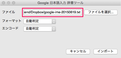 mac-google-ime-dictionary-export-import-14