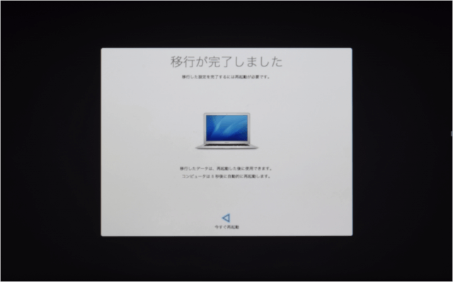 mac-migration-assistant-10