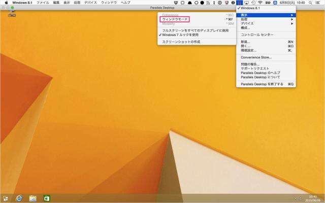 mac-parallels-desktop-change-view-mode-10