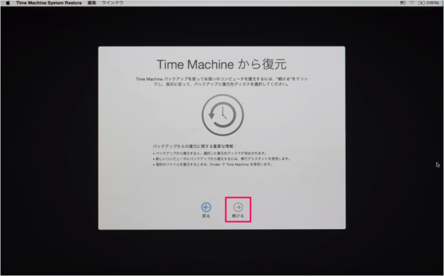 mac-time-machine-recovery-03