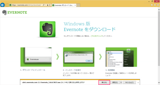 windows-app-evernote-02
