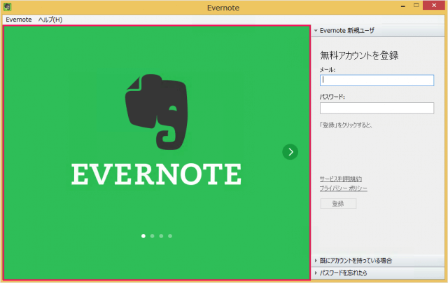 windows-app-evernote-08