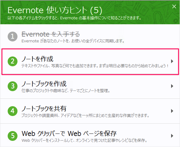 windows-app-evernote-12