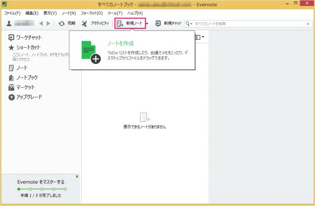 windows-app-evernote-13