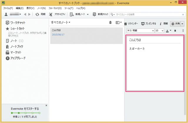 windows-app-evernote-14