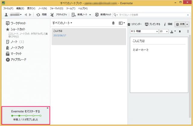 windows-app-evernote-15