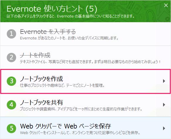 windows-app-evernote-16